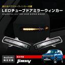 流れるウィンカー LEDチューブドアミラーウィンカー 左右セット 【 スズキ ジムニー JB23W H20/6〜H26/8 7型〜 】