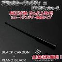 本物カーボン ショートアンテナ スズキ ワゴンR スティングレー MH23S ブラックカーボン/ピアノブラック 伸縮タイプ/固定タイプ 選択可 送料無料