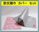 【新柄商品】防災頭巾 カバー セット「ピンク ペガサス」(N...