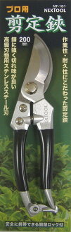 ★ ★ Professional pruning shears