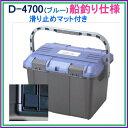 リングスター 工具箱 (ドカット)D-4700 マット付(船釣り仕様)ブルー・ブラック【工具箱 プラ...