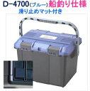 リングスター 工具箱 (ドカット)D-4700 マット付(船...