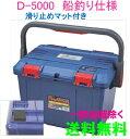 ★送料無料★リングスター 工具箱 (ドカット)D-5000 ブルー(NEW)【船釣り仕様】【工具箱 プラスチック 工具箱】★ご必要数量が多い場合はお電話下さい。★信頼の リングスター 工具箱 ツールボックス★