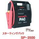 J○Fも使用する信頼のジャンプスターター【送料無料】 品番:SP-3500 スタ