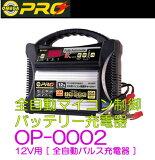 【送料無料】OMEGA オメガ・プロ 品番:OP−0002 (12V専用) フルオート バッテリー充電器 ★全自動充電・4ステージパルス充電方式+バッテリーメンテナンス機能搭載
