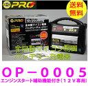 【送料無料】OMEGA オメガ・プロ 品番:OP−0005 バッテリー チャージャー 充電器 (12V専用)