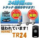 【送料無料】 HORNET ホーネット 品番:TR24 (DC12V/24V対応) トラック カーセキュリティー