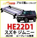 【送料無料】 TUFREQ(タフレック) 品番:HE22D1  アルミ製 ルーフキャリア/ルーフラック/自動車/キャリア(代引不可)