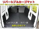【送料無料】リバーシブル カーゴマット<日産 NV200バネットバン 5人乗り カーゴ部分のみ VM20> 栄和産業 REV-7 /カーマット/荷台マット/自動車