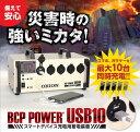 ╚ўдид╞░┬┐┤!║╥│▓╗■д╬╢пдд╠г╩¤!BCPPOWER USB10