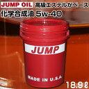 JUMP OIL RS1000 5w40 1ペール缶(18.9L)ジャンプオイル ★送料無料※一部離島を除く エンジンオイル 洗浄剤 向上 品質No,1 アメリカ製 100% 化学合成 20L 部分合成 小型車 NA車 エコカー ターボ車 レース ミニバン ワゴン 軽自動車 静粛性 SN SM オイル エンジン用