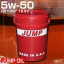 JUMP OIL RS1000 5w50 1ペール缶(18.9L)ジャンプオイル ★送料無料※一部離島を除く エ