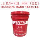 エンジンオイル 約 20L 交換 JUMP OIL RS1000 5w50 5w-50 1ペール缶(18.9L)ジャンプオイル 洗浄剤 向上 品質No,1 アメリカ製 100% 化学合成 18.9L オイル エンジン用 【送料無料※離島除く】