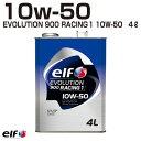 elf EVOLUTION 900 RACING 1 10W-50 エルフ エボリューション 900 RACING 1 10W-50 ACEA: A3/B4 API: SN/CF 4L缶 オイル エンジン用 ターボ車 スポーツエンジン車【elf】