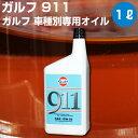 Gulf 911 ガルフ 911 1L 空水冷水平対向6気筒エンジン専用オイル【Gulf】オイル エンジン用 15W-50 ポルシェ 化学合成オイル