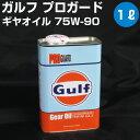 Gulf PRO GUARD Gear Oil ガルフ プロガード ギヤーオイル 75W-90 1L缶 鉱物油【Gulf】
