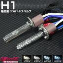 HIDバルブ H1 35W 最高品質クリスタルガラス 石英ガ...