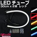 LEDシリコンチューブ 30cm×2本セット レッド 両端に約50cmの配線付 選べるカラー5色 驚きの柔軟性 美しいフラットな光 新世代ドレスアップ【GLITTGE】シリコンチューブ