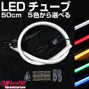 LEDシリコンチューブ 50cm×2本セット 選べる5色 白 黄 青 赤 緑 両端に約50cmの配線付 驚きの柔軟性 美しいフラットな光 新世代ドレスアップ シ...