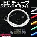 LEDシリコンチューブ 50cm×2本セット ホワイト 両端に約50cmの配線付 選べるカラー5色 驚きの柔軟性 美しいフラットな光 新世代ドレスアップ シリコンチューブ 【GLITTGE】