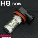 H8 ヘッド&フォグライト 60W CREE LEDバルブ CREE社製チップ採用 アルミヒートシンク【GLITTGE】スズキ エブリィワゴン DA17W HID仕様 フォグライト