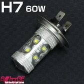 H7 ヘッド&フォグライト 60W CREE LEDバルブ CREE社製チップ採用 アルミヒートシンク(ヘッドライト・フォグライトに最適)【GLITTGE】