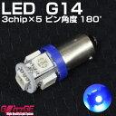 G14【BA9S】ウエッジLEDバルブ 3chipSMD×5 ブルー シングル球 ピン角度180° 欧州車に多く使用(ポジションランプ ルームランプ スモールランプなどに)【 GLITTGE 】