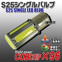 S25シングル無極性LEDバルブ COBchip×96 ホワイト 広拡散・面発光 COBchip採用 従来のSMDよりも明るい 無極性(バックランプなどに)【GLITTGE】