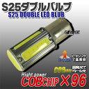 S25ダブルLEDバルブ COBchip×96 ホワイト 広拡散・面発光 COBchip採用 従来のSMDよりも明るい(バックランプなどに)【GLITTGE】