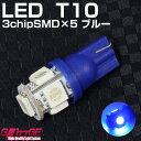 T10ウエッジLEDバルブ 3chipSMD×5 ブルー 3chipSMD 5050タイプ LED1chip×15と同等 (スモールランプ ポジションランプなどに) t10 ウェッジ球【GLITTGE】スズキ キャリイ DA16T 対応 ポジションランプ用LED