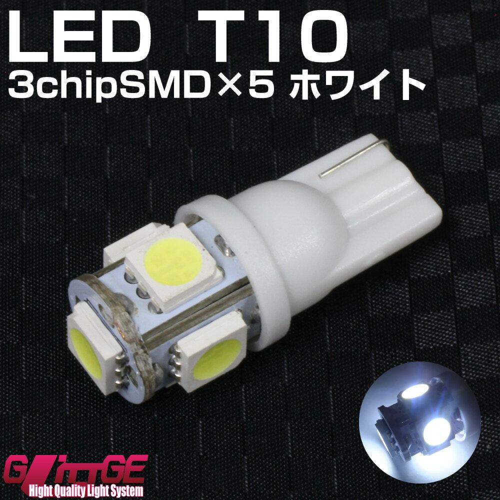 T10ウエッジLEDバルブ 3chipSMD×5 ホワイト 3chipSMD[5050タイプ] LED1chip×15と同等 (ポジションランプ・ルームランプ・ライセンスランプなどに) t10 ウェッジ球【GLITTGE】