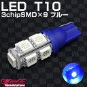 T10ウエッジLEDバルブ 3chipSMD×9 ブルー 3chipSMD 5050タイプ LED1chip×27と同等 (ポジションランプ スモールランプなどに)【 GLITTGE 】t10 ウェッジ球 ステップワゴン マイナー後 RK系 SPADA含む ポジション 車幅灯