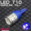 T10ウエッジLEDバルブ HightPowerSMD2.5W ブルー アルミヒートシンク採用 正面1W 側面0.5W×3 (ポジションランプ スモールライトなどに)【GLITTGE】
