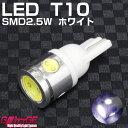 T10ウエッジLEDバルブ HightPowerSMD2.5W ホワイト アルミヒートシンク採用 正面1W 側面0.5W×3【GLITTGE】日産 キャラバン E25 後期 ポジション スモールランプ