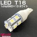 T16(T15)ウエッジLEDバルブ 3chipSMD×13 ホワイト 3chipSMD 5050タイプ LED13chip×3 39chip同等【 GLITTGE 】トヨタ クラウン アスリート GRS18系 後期 バックランプ