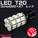 T20ウエッジLEDバルブ 3chipSMD×27 レッド シングル/ダブル共用 3chipSMD 5050タイプ LED27chip×3 81chipと同等 【GLITTGE】三菱 デリカD5 CV5W ストップランプ