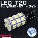 T20ウエッジLEDバルブ 3chipSMD×27 ホワイト 3chipSMD 5050タイプ LED27chip×3 81chipと同等 【GLITTGE】トヨタ プリウスα ZVW40 41系 後期 バックランプ