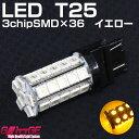T25ウェッジ無極性LEDバルブ 3chip×36 アンバー シングル/ダブル共用 3chipSMD[5050タイプ]LED36chip×3 108chipと同等(ウインカーランプなどに)【GLITTGE】