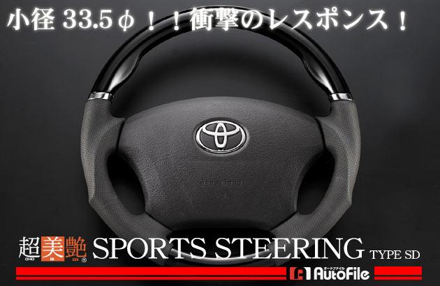 [期間限定送料無料]シルクブレイズ 小径ステアリングSD[ピアノブラック]200系ハイエース(1〜3.5型)