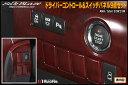 シルクブレイズ 超同色 ドライバーコントロール&スイッチパネル9P[赤木目]20系アルファード/ヴェルファイア 前期