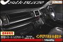 [数量限定]シルクブレイズ 超美艶 インテリアパネル14p ピアノブラック[標準] 200系ハイエース/レジアスエース≪1型/2型≫