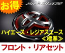 シルクブレイズ フロント リア用お買い得セット T02R/T14Rハイエース/レジアスエース(標準)200系トヨタヒートレッドエンブレムシート ブラックベース