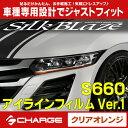S660 [ JW5 ] ホンダアイラインフィルム / クリアオレンジ Ver.1 EY164‐O シルクブレイズ