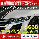 S660 [ JW5 ] ホンダアイラインフィルム / クリアブルー Ver.1 EY164‐B シルクブレイズ