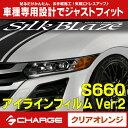 S660 [ JW5 ] ホンダアイラインフィルム / クリアオレンジ Ver.2 EY165‐O シルクブレイズ