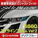 S660 [ JW5 ] ホンダアイラインフィルム / クリアブルー Ver.2 EY165‐B シルクブレイズ