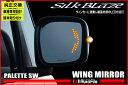 限定特価 送料無料ウイングミラー MRワゴン/ソリオ/パレットSW/ワゴンRモコ/ルークス/デリカD:2シルクブレイズ