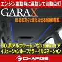 30系アルファード/30系ヴェルファイア イリュージョンルーフカラーイルミネーション GARAX / ギャラクス