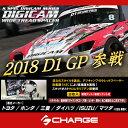 '16 D1GP参戦記念セールDIGICAM[デジキャン]ワイドトレッドスペーサーP.C.D114.3-5H-1.5-10mm
