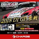 '16 D1GP参戦記念セールDIGICAM[デジキャン]ワイドトレッドスペーサーP.C.D114.3-5H-1.25-10mm